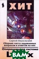 Операционная система Linux. Сборник часто задаваемых вопросов и ответы на них    Ивановский С. купить