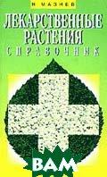 Лекарственные растения. Справочник  Мазнев Н.И. купить