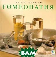 Гомеопатия  Хэйфилд Р. купить