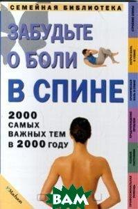 Забудьте о боли в спине. 2000 самых важных тем в 2000 году Серия: Семейная библиотека   Дженни Сатклифф  купить