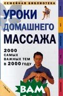 Уроки домашнего массажа Серия: Семейная библиотека   Марио Пол Кессар  купить