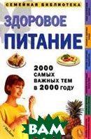 Здоровое питание. 2000 самых важных тем в 2000 году  Серия: Семейная библиотека   Бриффа Дж. купить
