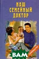Наш семейный доктор   В. Казьмин купить