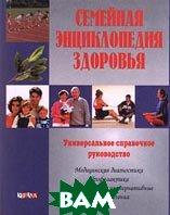 Семейная энциклопедия здоровья. Универсальное справочное руководство   купить