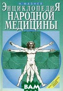 Энциклопедия народной медицины 7-е издание  Мазнев Н. купить