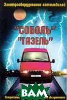 Электрооборудование автомобилей `Соболь`, `Газель   купить