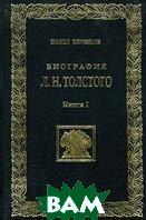 Биография Л. Н. Толстого. II тома Серия: Гений в искусстве  Павел Бирюков  купить