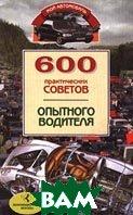 600 практических советов опытного водителя  Дынько А. В.  купить