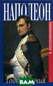 Наполеон. Годы величия 1800-1814 В воспоминаниях секретаря Меневаля и камердинера Констана   купить