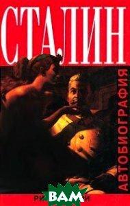 Сталин: Автобиография  Лури Р. купить