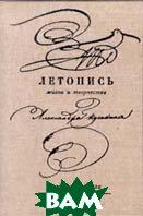Летопись жизни и творчества Александра Пушкина. В четырех томах. Том 1. 1799-1824   купить