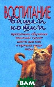 Воспитание вашей кошки / Краткое рук. для любителей кошек /   Зигрид и Гаральд Тайлиг  купить