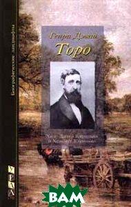 Генри Дэвид Торо Серия: Биографические ландшафты  Генри Дэвид Торо купить