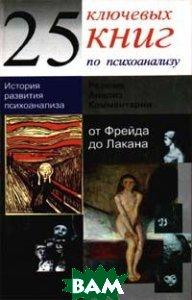 25 ключевых книг по психоанализу  Паскаль Марсон  купить