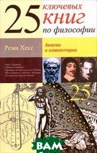 25 ключевых книг по философии: Анализ и комментарии  Реми Хесс  купить