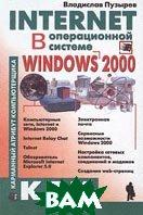Internet в операционной системе Windows 2000  Владислав Пузырев  купить