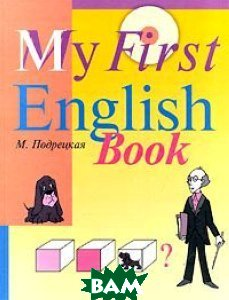 My First English Book ������� 