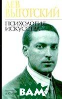 Психология искусства Серия: Academia  Лев Выготский  купить