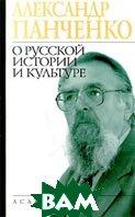 О русской истории и культуре Серия: Academia  Александр Панченко  купить