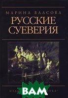 Русские суеверия  Марина Власова  купить