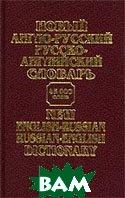 Новый англо-русский, русско-английский словарь (45000 слов)  Бойченко  купить