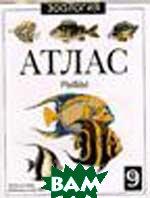 Рыбы. Атлас №9 Серия: Зоология  Дольник В. Р. купить