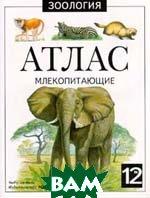 Млекопитающие. Атлас. № 12 Серия: Зоология  В. Р. Дольник купить