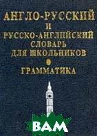 Англо-русский и русско-английский словарь для школьников    купить