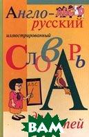 Англо-русский иллюстрированный словарь для детей  Т. В. Душина  купить