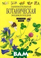 Занимательная ботаническая энциклопедия. Цветущие травы  А. С. Онегов  купить