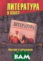 Литература. 9 класс. Краткое и популярное изложение  Жаринова Е. В.  купить