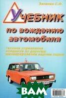 Учебник по вождению автомобиля      купить