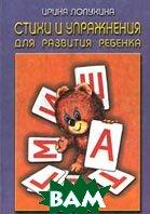 Стихи и упражнения для развития ребенка  Ирина Лопухина  купить