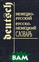 Немецко-русский и русско-немецкий словарь  Полак Г., Линдер Е., Никонова О.Н. купить