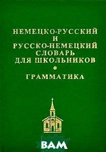 Немецко-русский и русско-немецкий словарь для школьников с грамматическим приложением    купить