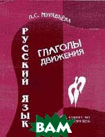 Глаголы движения в русском языке (для говорящих на английском языке)     Муравьева Л.С купить