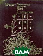 Грамматика русского языка в иллюстрациях     Пехливанова К.И., Лебедева М.Н.,  купить