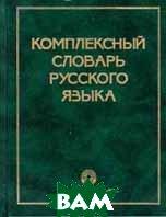Комплексный словарь русского языка   Тихонова А. купить