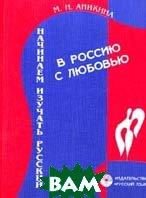 Начинаем изучать русский. Лестница   М. Н. Аникина купить
