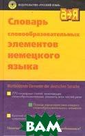 Словарь словообразовательных элементов немецкого языка   Степанова купить