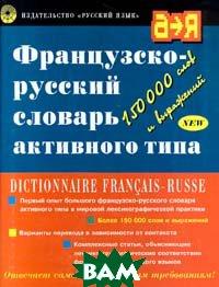Французско - русский словарь активного типа  В. Г. Гак, К. А. Ганшина  купить