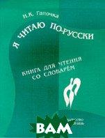 Я читаю по-русски. Книга для чтения со словарем   И. К. Гапочка купить