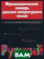 Фразеологический словарь русского литературного языка   купить