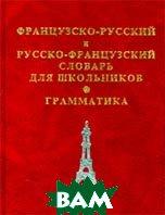 Французско-русский и русско-французский словарь для школьников. Грамматика   купить