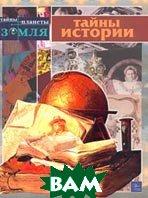 Тайны истории Серия: Тайны планеты Земля;   Андрей Черкурин  купить