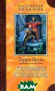 Потомки Шаннары Серия: Наследники Толкина  Терри Брукс  купить