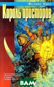 Король просторов Серия: Русское fantasy  Феликс Крес  купить
