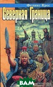 Северная граница Серия: Русское fantasy  Феликс Крес  купить