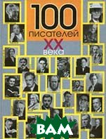 100 писателей XX века Серия: 100...   купить