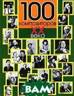 100 композиторов XX века Серия: 100...   купить